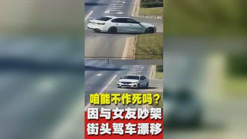 拿命在吵架!男子驾车在路口狂玩漂移 被抓后这样说