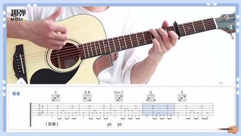 《宝贝》吉他弹唱教学