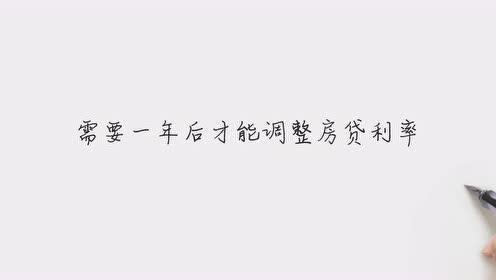 """央行""""降息"""",对重庆按揭族有啥影响?"""