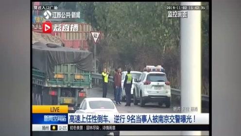 高速公路倒车逆行 9名司机被南京交警实名制曝光,看看都有谁?