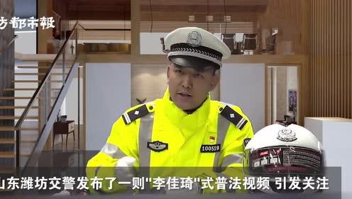 交警回应李佳琦式宣传交通安全:十几分钟确定方案,肯定不带货