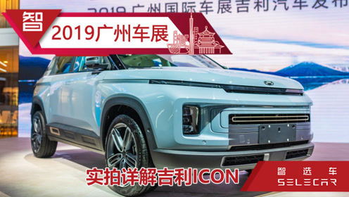 广州车展实拍吉利icon,造型新潮科幻,百公里油耗仅5.7L