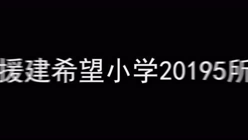 """茅台集团获""""希望工程30年突出贡献者""""称号"""