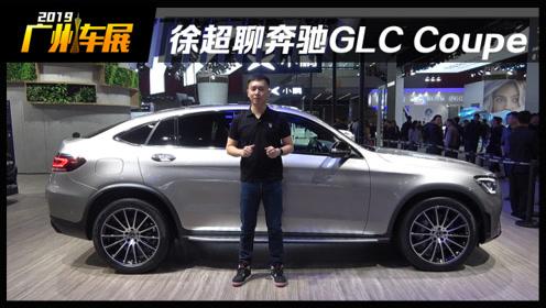 不算完美却比宝马X6优雅 奔驰GLC轿跑SUV车展体验