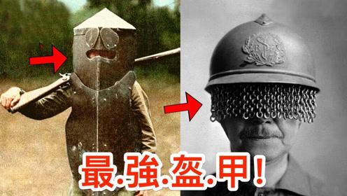 8种史上防御力最强的盔甲