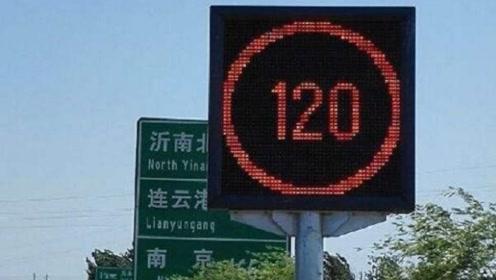 高速明明限速120,我跑110为何会被吊销驾照?交警:并没有罚错!