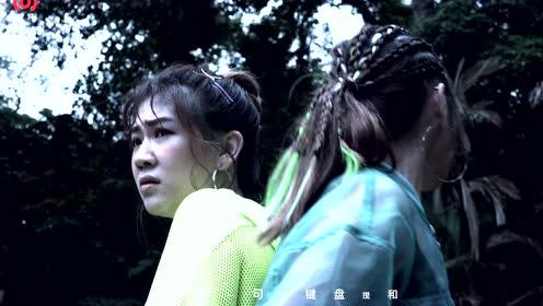 StellaVee 慧娴与薇倪《网兽》Official MV