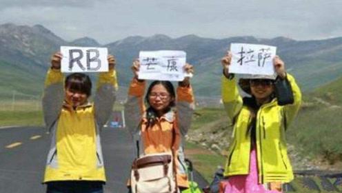 """川藏线穷游时,经常看见美女举着""""RB""""的牌子,你懂啥意思吗?"""