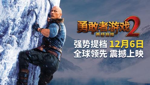 《勇敢者游戏2:再战巅峰》强势提档 全球领先震撼上映