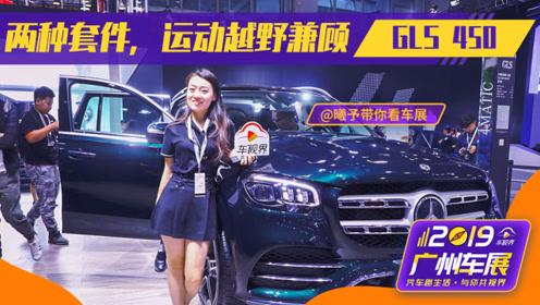 曦予在广州车展,奔驰GLS双外观套件,彰显运动越野之美