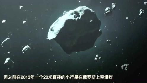 2022年有小行星要撞地球?直径仅有13米,撞击概率为0.026%