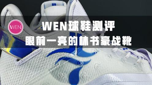 WEN球鞋测评—速报 | 林书豪新战靴助力起飞—游云4PE开箱实战速报