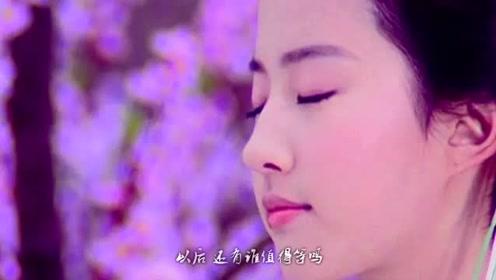 飞云之下,《仙剑奇侠传》胡歌、刘亦菲、彭于晏