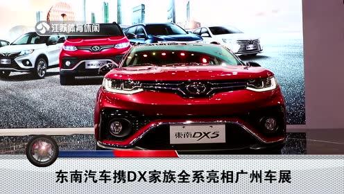 东南汽车携DX家族全系亮相广州车展