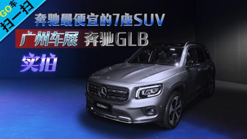 【广州车展】设计比宝马X1/奥迪Q3阳刚 广州车展奔驰GLB实拍