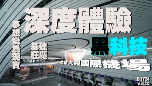 CITY24 一只耳探秘北京大兴国际机场 未来已来!
