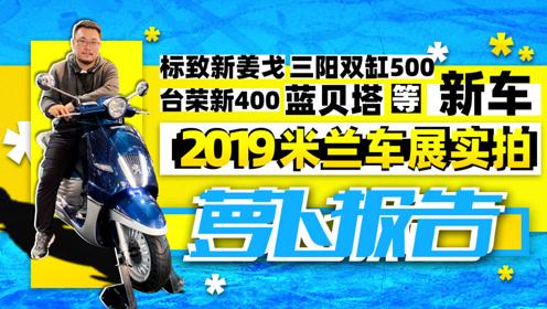 标致新姜戈 三阳双缸500 台荣新400 等新车 - 照摩镜