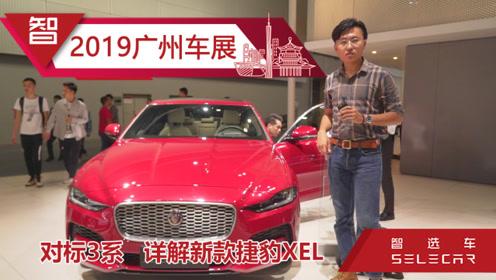 宝马3系新对手!新款捷豹XEL将3天后上市,2.0T引擎最大300马力