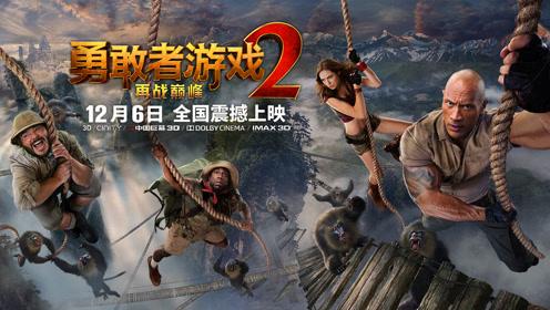 《勇敢者游戏2》发布超级预告 勇敢者全员挑战失控世界