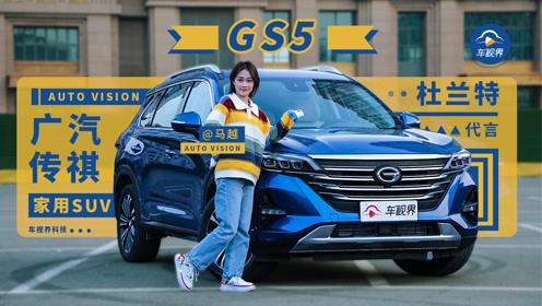 符合家用定位,驾乘表现出色,试驾广汽传祺GS5