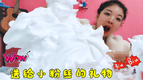 小熊抱向粉丝道歉,送超大棉花泥和精美礼物,谁是幸运儿?无硼砂