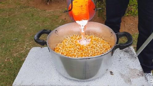 将700℃熔融铝倒向玉米粒,能炸出爆米花吗?网友:这能吃吗?