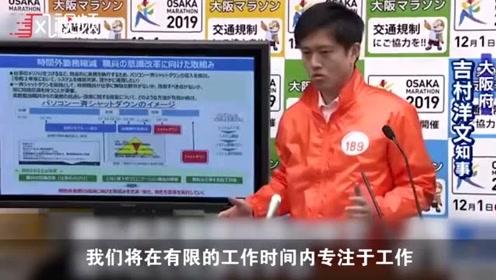 日本大阪强制公务员不加班:下午6点半电脑自动关