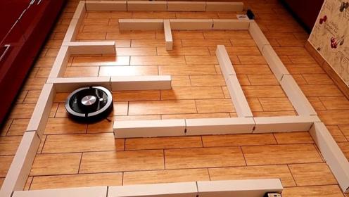 给扫地机器人做一个迷宫,看看它能走出来吗?