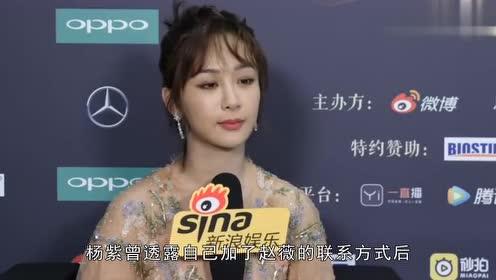 杨紫疯狂追自己,赵薇笑称:我都惭愧了,她应该克制一点