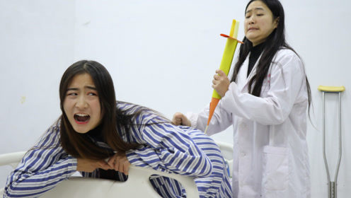 抠门病人发高烧,非要医生用自制的大针管打针,结局爆笑