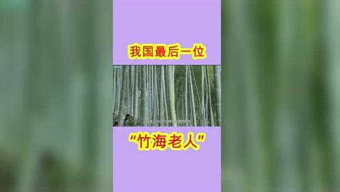 """我国最后一位""""竹海老人"""",70岁仍飞跃竹海中,独门技艺即将失传!"""