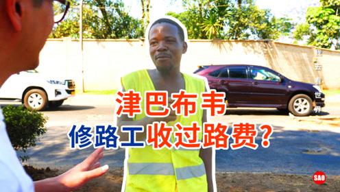津巴布韦43集:路遇修路工私收过路费,要价50美金