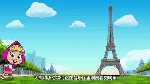 小魔女想要成为设计师,爬上了埃菲尔铁塔,用望远镜观察巴黎这个时尚之都!