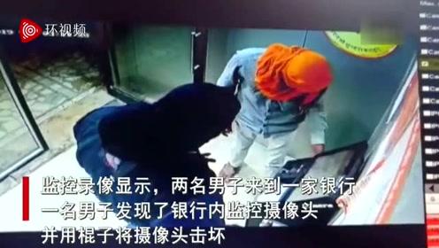 """印度两小偷想用卡车""""拉走""""ATM机,结果尴尬了……"""