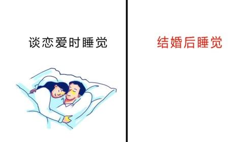 """情侣""""谈恋爱""""和""""结婚后""""睡觉的区别,太形象了!哈哈哈"""