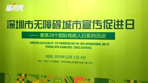 业界大咖出谋献策,深圳无障碍城市建设进行时