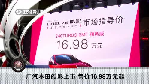 广汽本田皓影上市 售价16.98万元起