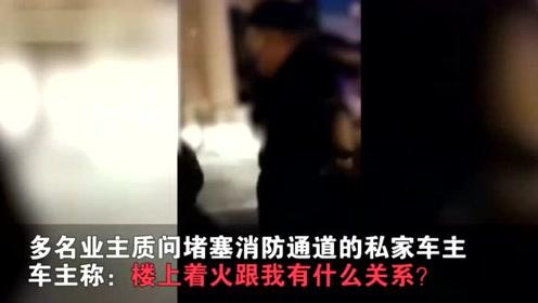 沈阳居民楼大火私家车阻塞消防通道 车主:着火跟我有什么关系?