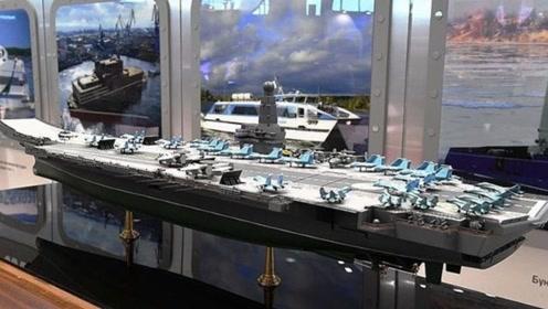 俄计划建下一代航母,但还要等7年才能开工,是否在等中国支持?