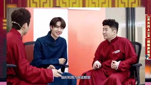 王一博节目上称自己是王鸭脖,相声首秀太惊艳,汪涵一脸慈父笑