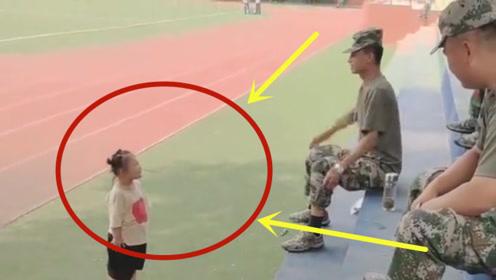 军训教官太有爱了,小女孩看见走不动路,这一笑太暖心!