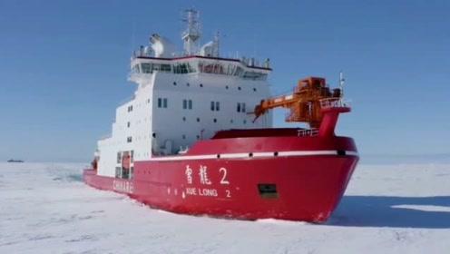 中国极地科考,雪龙2号踏冰而来!