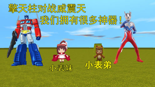 迷你世界:擎天柱对战威震天,我们将拥有很多神器,又霸气又炫酷!