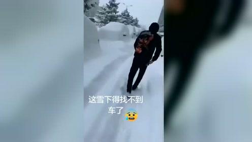 这雪下得找不到车了