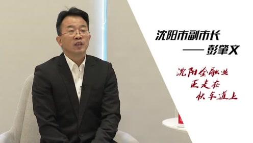 沈阳市副市长彭肇文:沈阳金融业正走在快车道上