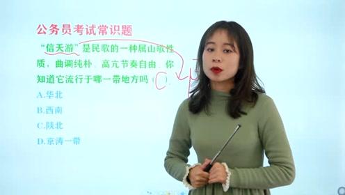 """公务员考试题:""""信天游""""流行于哪一带地方,西南吗?"""