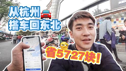 挑战从杭州免费搭车回东北!直接省5727人民币!