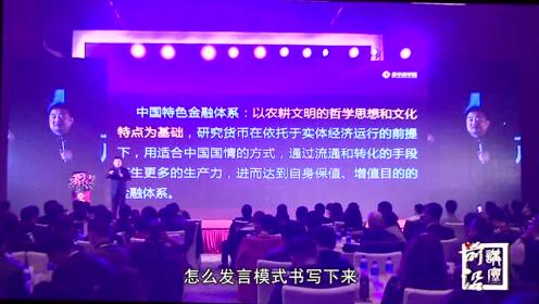 翟山鹰:通过龟兔赛跑的故事,告诉你中国的发展模式到底应不应该向西方学?