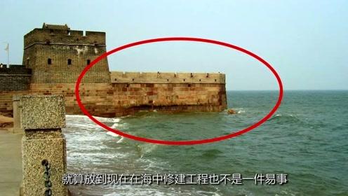 长城伸入大海30米,当时通过什么方式修建的?看完佩服古人智慧