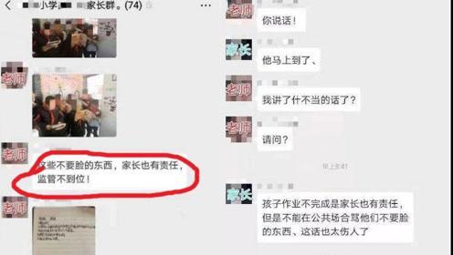 """因作业未完成 浙江东阳一老师辱骂学生""""不要脸""""被解聘"""